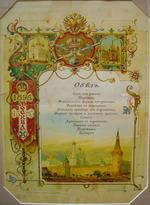Коронационное меню