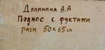 """""""Поднос с фруктами"""""""