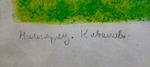 """ Новгород. Ковалёво """