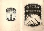 """Эскиз листовки """"Песня артиллеристов"""""""