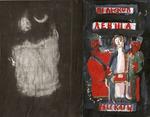 Эскиз обложки книги Н.С. Лескова