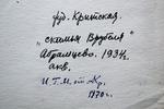 """ Скамья Врубеля в Абрамцево """