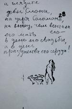 Литография с главами из святой книги.