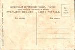 открытка агитационная