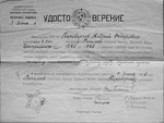Удостоверение на имя Переверзева А.Ф.