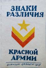 Знаки различия Красной Армии.