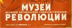 Плакат  Музея Революции.