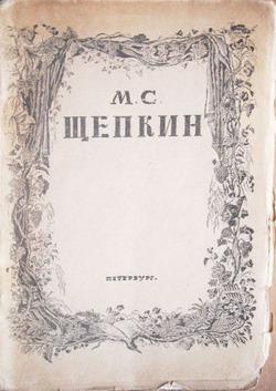""" М.С. Щепкин """