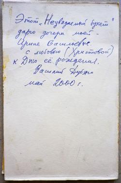 """"""" Неувядаемый букет """""""