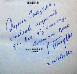Книга с автографом автора