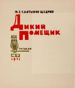 Набор литографий по произведению М.Е. Салтыкова-Щедрина.