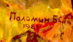 """Мурманск. Доки"""