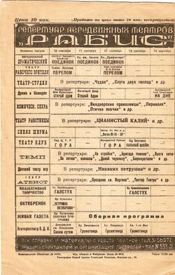 Программа театров Ленинграда