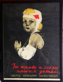 """""""За кровь и слёзы наших детей"""""""