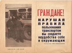 Рекламная листовка  Г А И