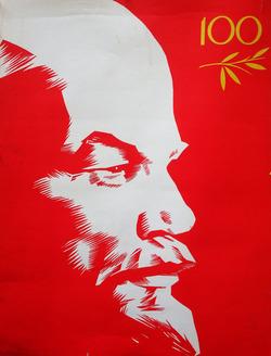 """Плакат """"Ленин"""""""