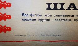"""Детская игра """"Шахматы""""."""