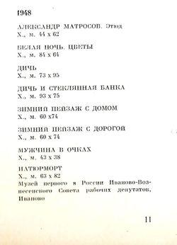 """""""Александр Матросов"""""""
