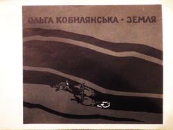 """""""Земля""""- вариант обложки книги."""