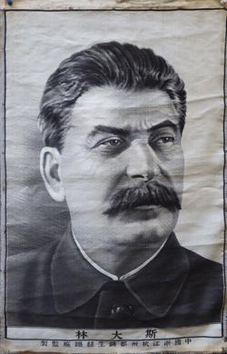 """""""Портрет Сталина"""""""