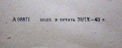 """Плакат """"Всесоюзная художественная лотерея"""""""