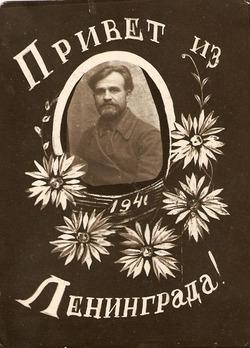"""Привет из Ленинграда"""