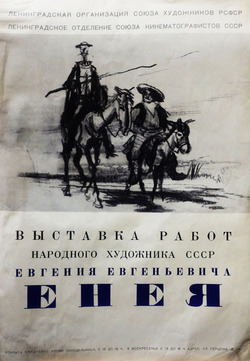 Плакат-афиша Е.Е. Енея