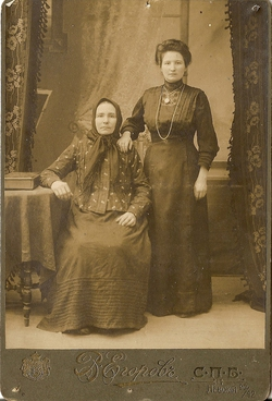 Две дамы