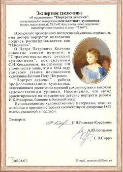 """""""Портрет девочки"""""""