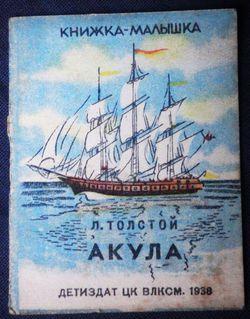 "Книжка-малышка Л.Толстого ""Акула"""