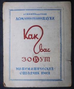"""Книга """" Математический отгадчик имен"""""""