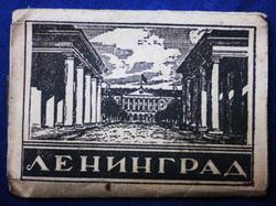 "16 фотоминиатюр ""Ленинград"" в конверте"