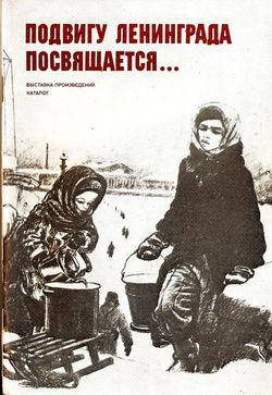 """Каталог """"Подвигу Ленинграда посвящается..."""""""