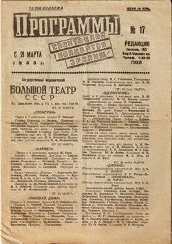 Программа спектаклей, концертов, зрелищ № 17