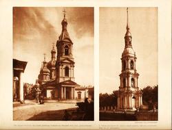 Церковь Успения. Колокольня собора.