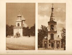 Троицкий собор. Церковь Самсония.