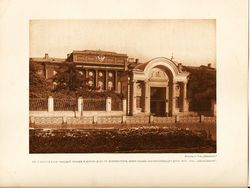 Фасад и ворота дома Гр.Бобринских