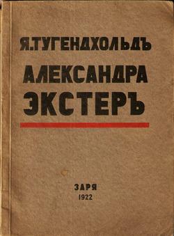 """Александра ЭкстерЪ"""