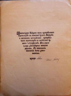 """Книга """"О трёх рыцарях и о рубахе"""""""