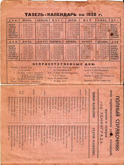 Табель-календарь на 1926 год.