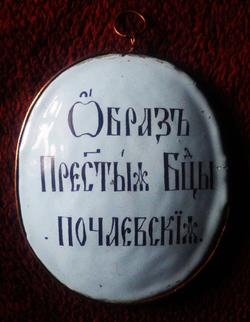 """Образ Богоматери Почаевской"""""""