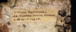 """Слепок """"Маска А.С. Пушкина"""""""