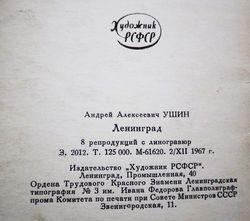 """Набор """"Ленинград"""""""