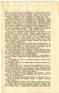 Агитационная брошюра