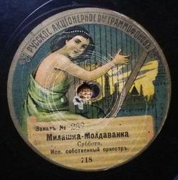 """Танцевальная мелодия  """"Семь-сорок"""""""