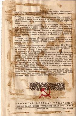 Брошюра о подвиге П.А. Покрышева.