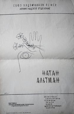 "Афиша ""Натан Альтман"""