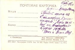 """""""Привет из Сталинграда"""""""