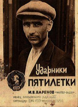 Ударник И.В. Варенов