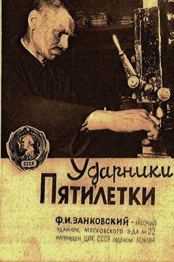 Ударник пятилетки Ф.И. Занковский